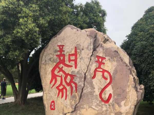 殷墟在安阳市殷都区,殷墟遗址发现了大量珍稀物品,著名的司母戊,甲骨文,殷墟博物馆里有很多志愿者免费讲解,这里是华夏文明的发源地,出土的每一件物品都经历了多少光阴的磨练而最终保存下来