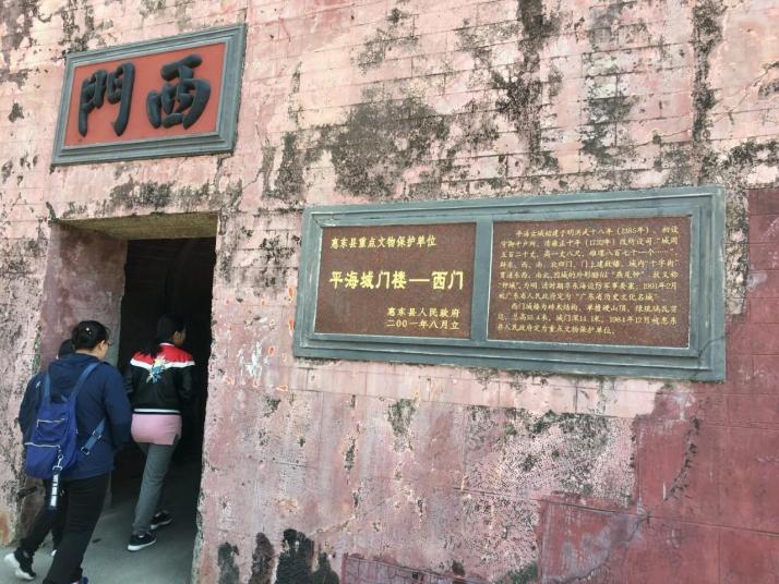 自驾游到惠州平海古城,这个古城在惠东县的平海镇上,这里的古镇是当地人真正生活的地方,古镇附近还有独居惠州特色的农贸市场,这个六百多年历史的古城至今依然被大家所沿用。