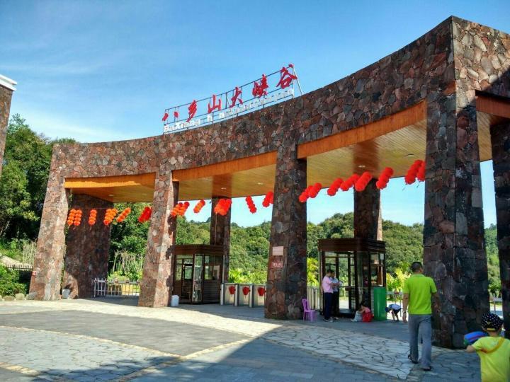 八乡山位于广州梅州市,是广州的大氧吧之一,从广州自驾游开车四小时左右,八乡山环境清幽,是个清闲好去处,山上的峡谷栈道有高空表演也不失乐趣