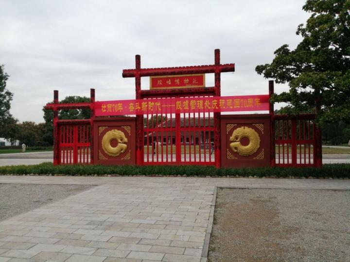 殷墟,,殷墟门票90,优惠门票80,!参观中国文字博物馆需要身份证。来安阳市肯定是要来殷墟的。建设的井井有条,沿着商王朝的脉络会讲的非常清楚。必须得推荐下。