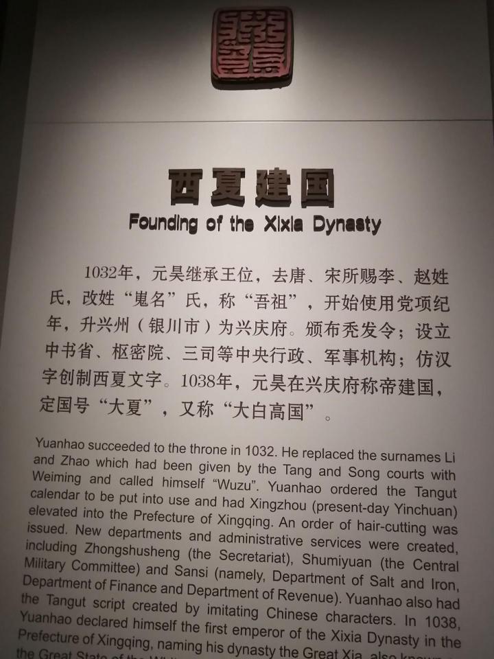 西夏王陵,宁夏西夏王陵位于贺兰山东麓,银川市区的西南侧。目前整个陵区,只开放了1、2号陵遗址和3号陵遗址。3号陵位于最显著的位置,也最为宏大,被推测是西夏开国皇帝李元昊的泰陵。
