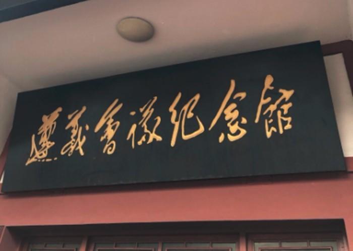 贵州遵义会议会址是贵州红色景点中,最引人注目的遗址,景区里面的众多的文物都是那个时期发生的事件的证据。贵阳自驾游到遵义两小时路程。