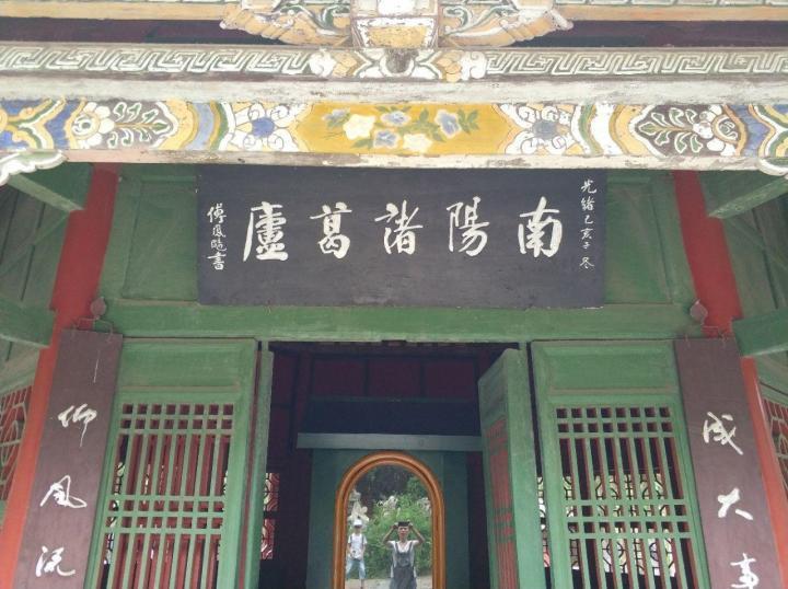 南阳卧龙岗在河南省,适合自驾游,是一个具有三国文化的景点,主要是为了纪念诸葛亮而修建的祠堂,去的时候还见到一群小学生们到这里