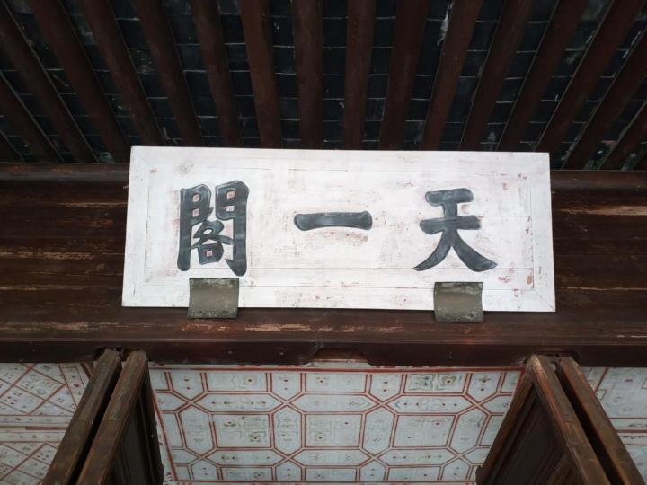 天一阁博物馆,天一阁博物馆位于市中心,也算是宁波非常有名的景点了,相当于北京故宫的地位,票价很便宜,门票30元,60-69岁老人的话是半价; 印象最深的就是天一阁里的麻将馆,绝对让你大开眼界。园子的后面有一处小水潭,风景雅致,很漂亮。
