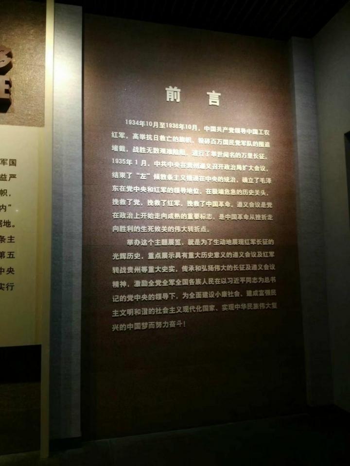 遵义会议会址,遵义会议会址凭身份证免费领票参观,遵义会议会址是一座中西合璧、砖木结构的二层小楼,我们去的时候二楼已经封闭不能参观了。中共在这里确立了以毛泽东为代表的中央领导地位,这次会议是中国共产党历史上一个生死攸关的转折点。