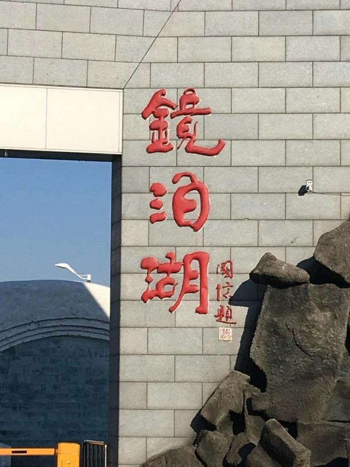 镜泊湖,镜泊湖门票主景区:80人民币;火山口地下森林:55人民币;镜泊峡谷:60人民币 (1月1日-12月31日 周一-周日); 吊水楼瀑布是镜泊湖最有名的景观,每到夏季这里水流轰鸣,还可以欣赏中国悬崖跳水第一人狄焕然的跳水表演。