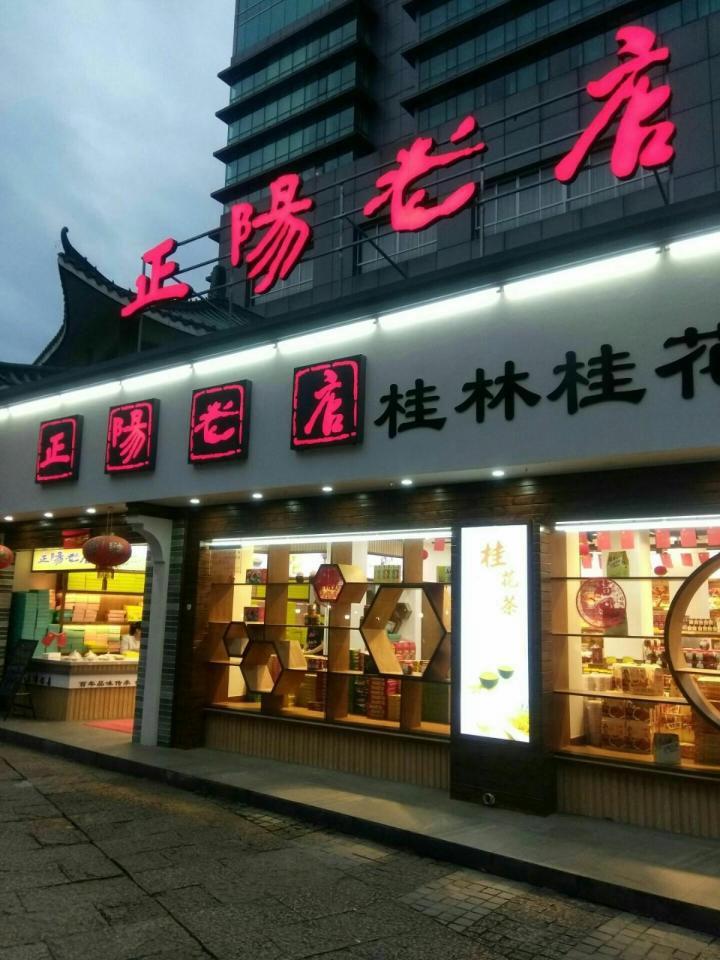 正阳步行街,正阳步行街是桂林一条具有千年历史的古老街道。但如今已经演变成了一条现代化的步行街,并没有太多古街的气象。 正阳步行街另一头就是漓江,然后连着四湖,这头靠师大靖江王府,早上逛了王府,逛步行街吃各种小吃,都非常地道,还可以买土特产。