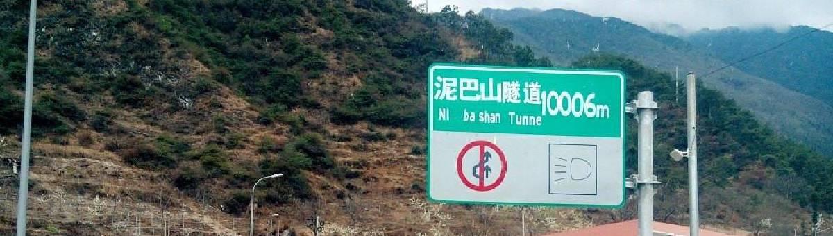 泥巴山隧道
