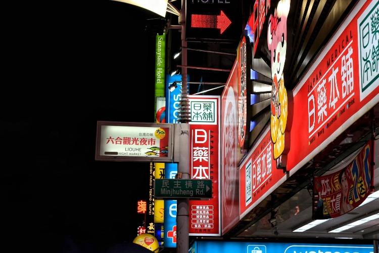 出发台湾旅游必看攻略,囊括吃住行