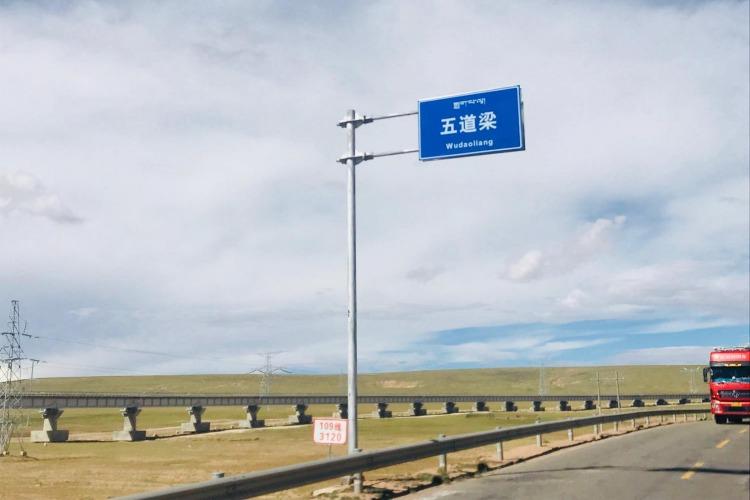 """青藏高原的生命禁区,诡异的""""五道梁"""""""