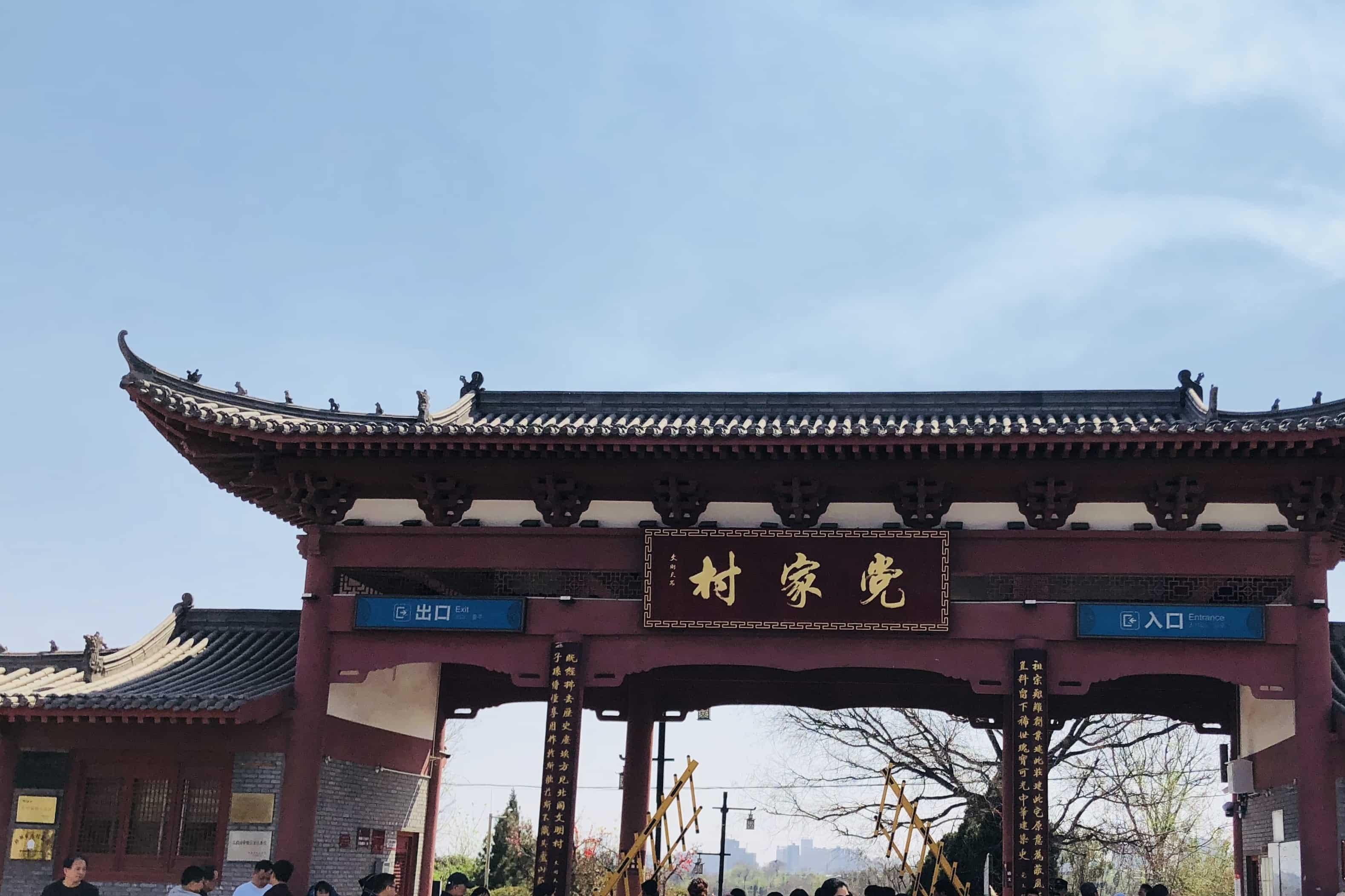 国内鲜为人知但值得一去的古镇-党家村韩城市
