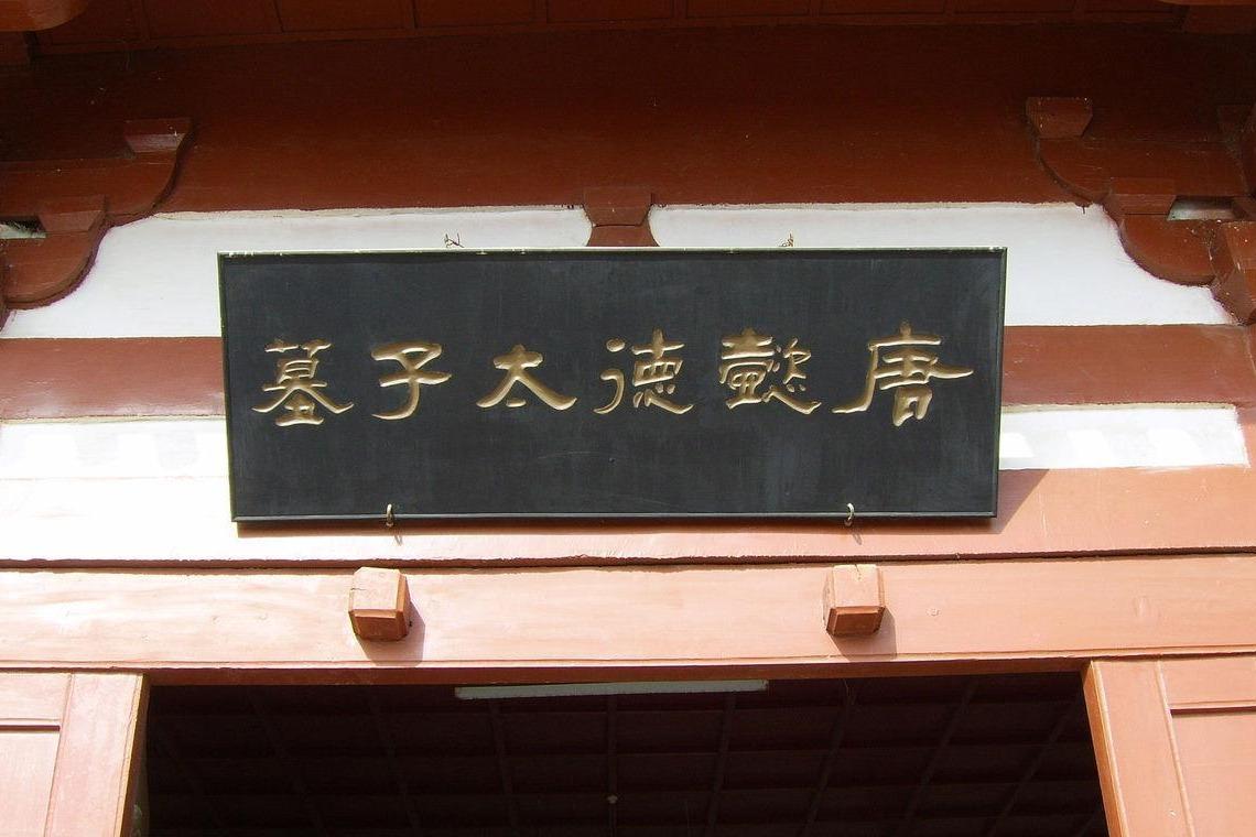 西安游记——茂陵、懿德太子墓旅游及旅游体验
