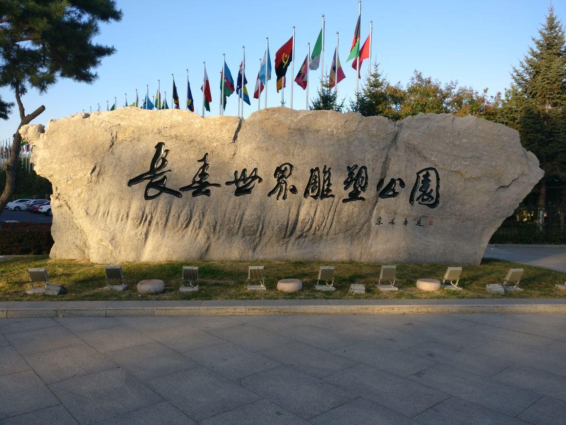 长春世界雕塑园