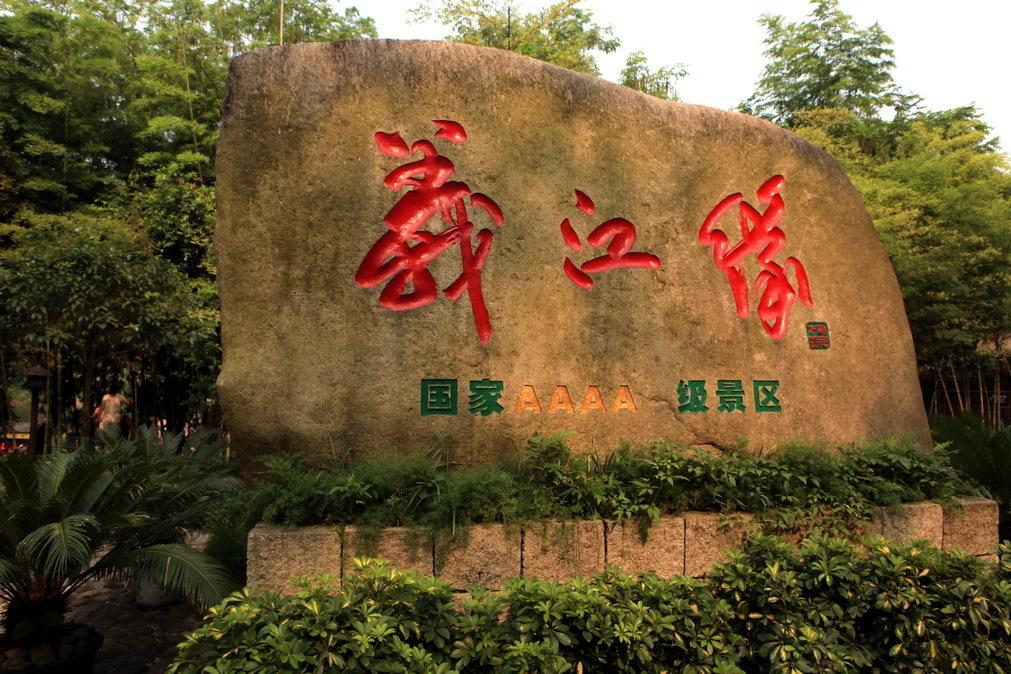 义江缘景区
