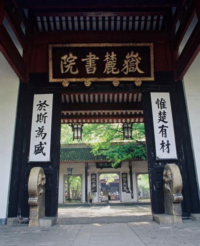 湖南一所千年学府:长沙岳麓书院游记